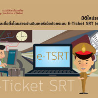 E--ticket-main